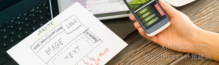 提升WordPress网站用户体验