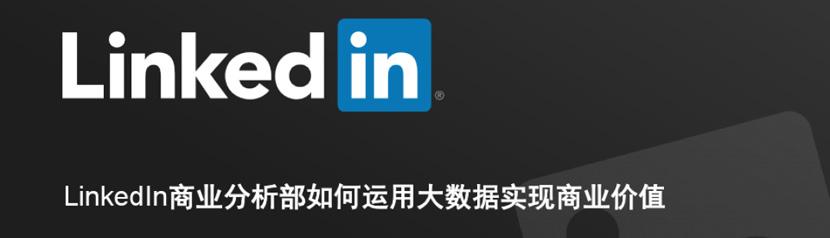 LinkedIn商务推广高手之路-WordPress外贸建站