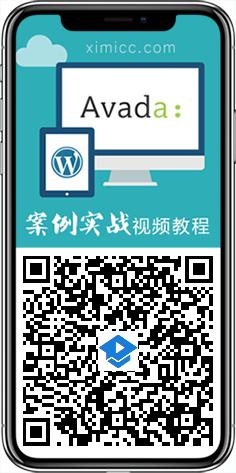 Avada主题WordPress外贸实战宝典视频教程